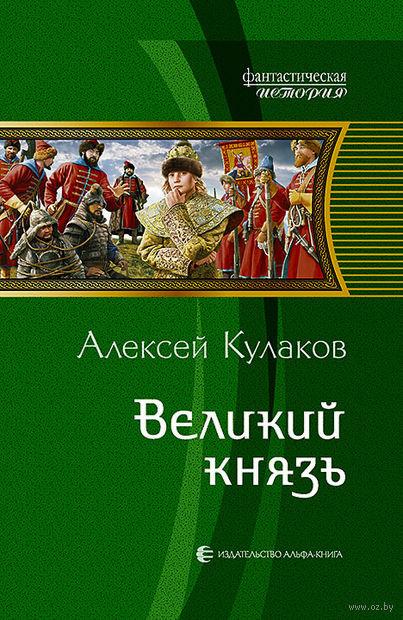 Великий князь. Алексей Кулаков