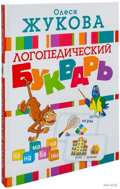 Логопедический букварь. Олеся Жукова