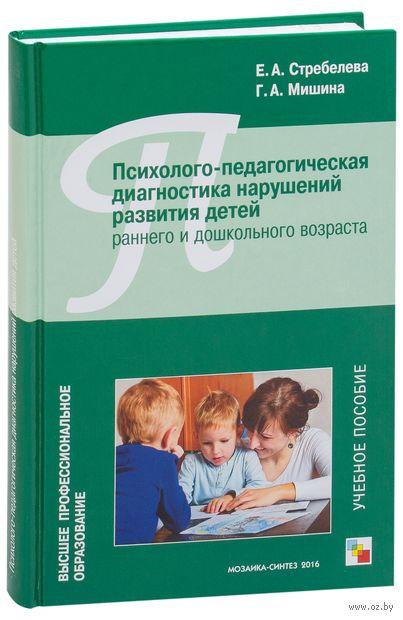 Психолого-педагогическая диагностика нарушений развития детей раннего и дошкольного возраста — фото, картинка
