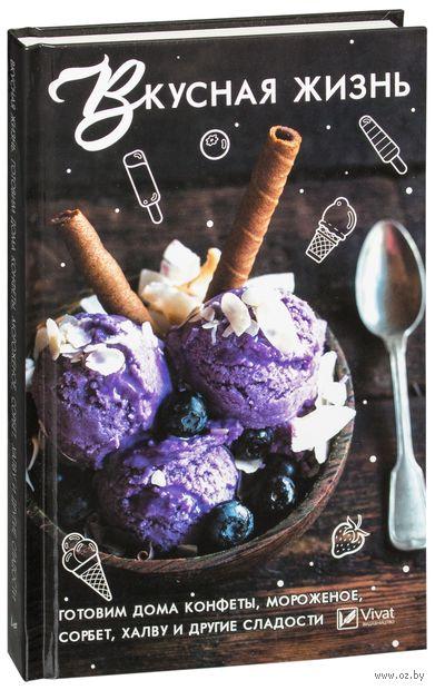 Вкусная жизнь. Готовим дома конфеты, мороженое, сорбет, халву и другие сладости — фото, картинка