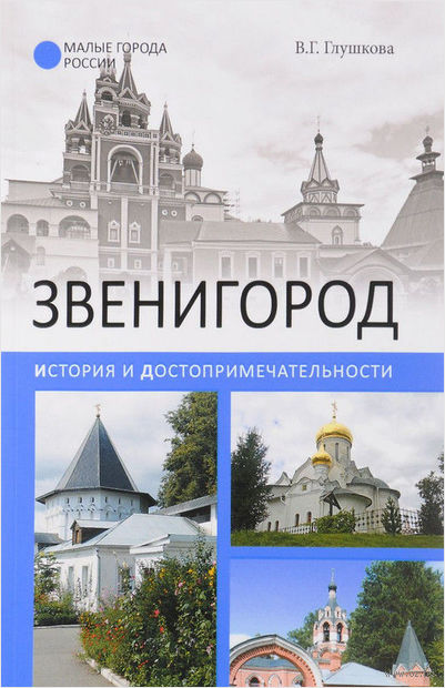 Звенигород. История и достопримечательности — фото, картинка