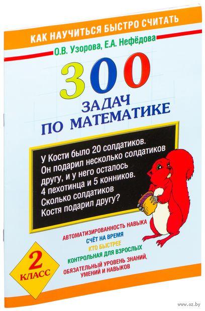 300 задач по математике. 2 класс. Ольга Узорова, Елена Нефедова