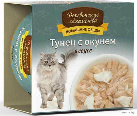 """Консервы для кошек """"Домашние обеды"""" (80 г; тунец с окунем) — фото, картинка"""