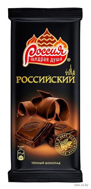 """Шоколад темный """"Россия - щедрая душа!"""" (90 г) — фото, картинка"""