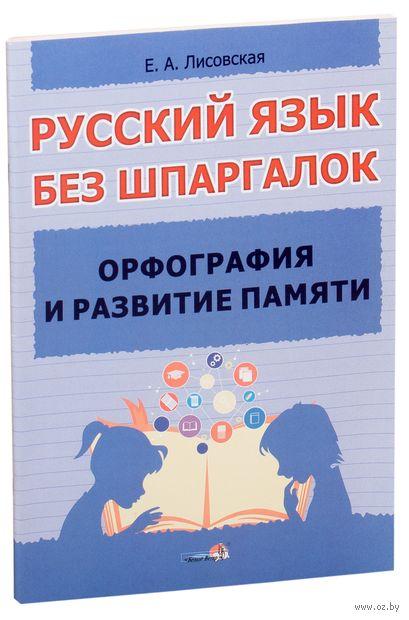 Русский язык без шпаргалок. Орфография и развитие памяти — фото, картинка