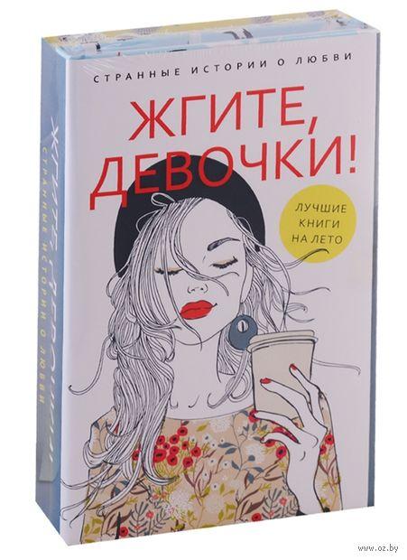 Жгите, девочки! (комплект из 2-х книг) — фото, картинка