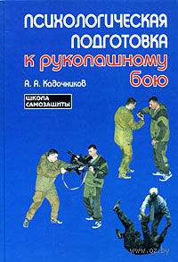 Психологическая подготовка к рукопашному бою — фото, картинка