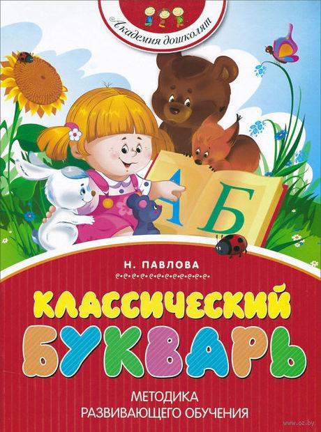 Классический букварь. Наталья Павлова