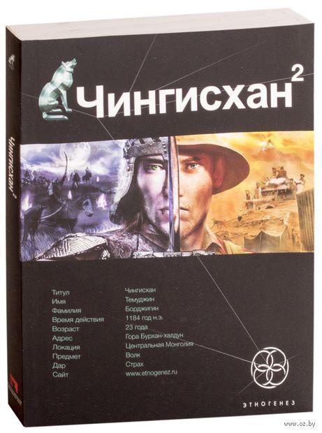 Чингисхан. Чужие земли. Сергей Волков