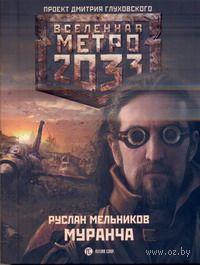 Муранча (м). Руслан Мельников