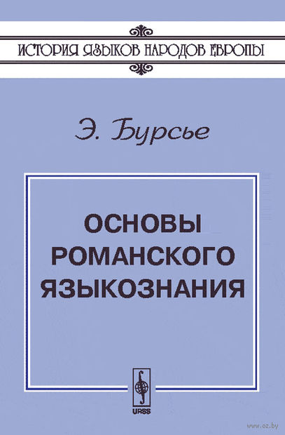 Основы романского языкознания. Эдуар Бурсье