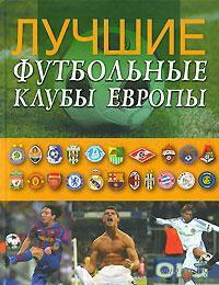 Лучшие футбольные клубы Европы — фото, картинка