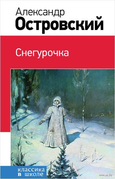 Снегурочка. Александр Островский