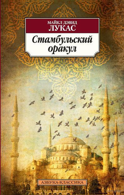 Стамбульский оракул (м) — фото, картинка