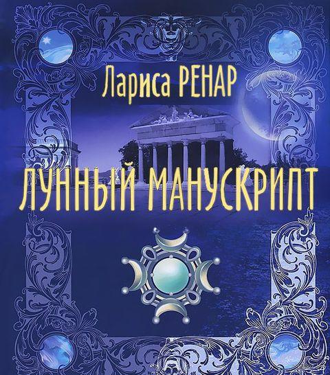 Лунный манускрипт. Лариса Ренар