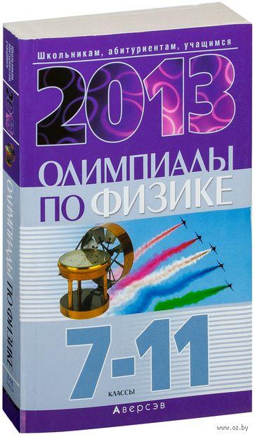 Олимпиады по физике. 7–11 классы (2013 год). Г. Кембровский