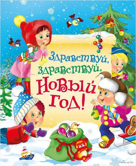 Здравствуй, здравствуй, Новый год!. Ирина Токмакова, Петр Синявский, Саша Черный