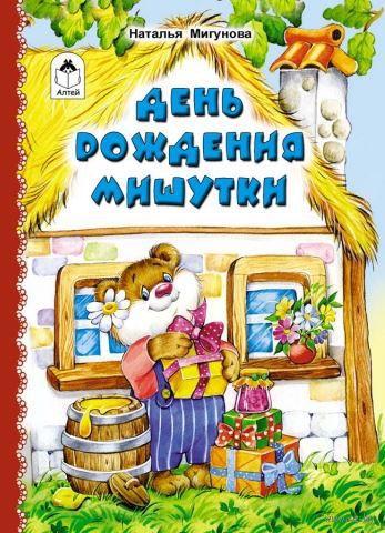 День рождения Мишутки. Наталья Мигунова