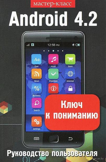 Android 4.2. Ключ к пониманию. Руководство пользователя. В. Шитов