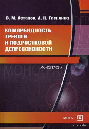 Коморбидность тревоги и подростковой депрессивности. Валерий Астапов, А. Гасилина