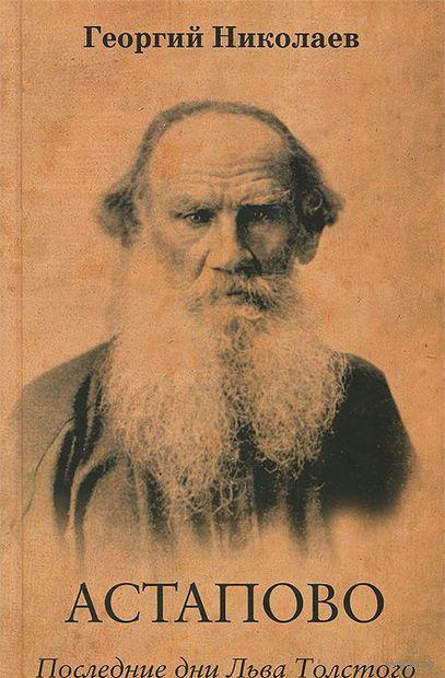 Астапово. Последние дни Льва Толстого. Георгий Николаев