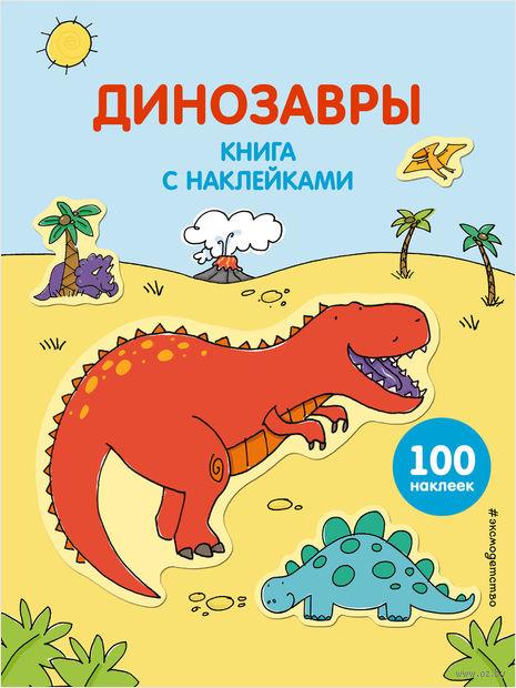 Динозавры (с наклейками) — фото, картинка