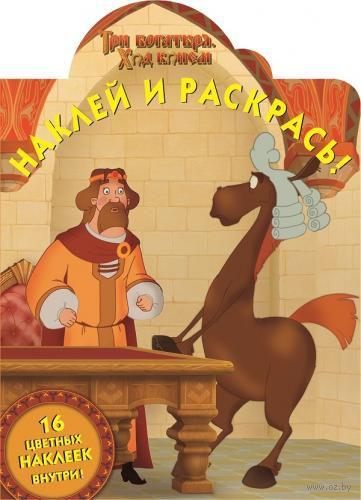 Три богатыря. Ход конем. Наклей и раскрась! — фото, картинка