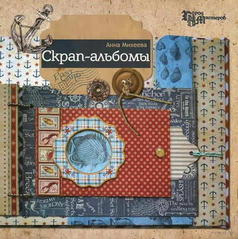 Скрап-альбомы. Анна Михеева