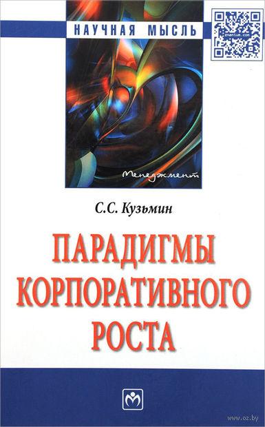 Парадигмы корпоративного роста. Сергей Кузьмин