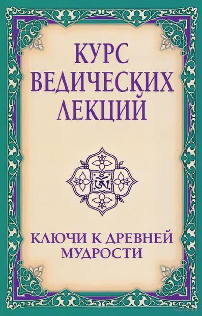 Курс ведических лекций. Ключи к древней мудрости. Сатья Саи  Баба
