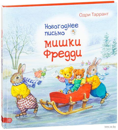 Новогоднее письмо мишки Фредди — фото, картинка