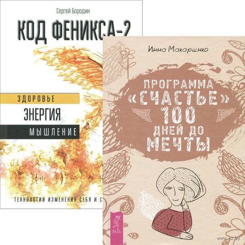 "Код Феникса. Программа ""Счастье"" (комплект из 2-х книг) — фото, картинка"