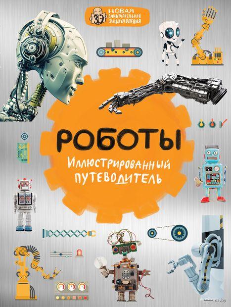 Роботы. Иллюстрированный путеводитель — фото, картинка
