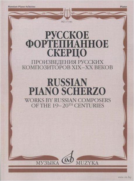 Русское фортепианное скерцо. Произведения русских композиторов XIX- XX веков — фото, картинка