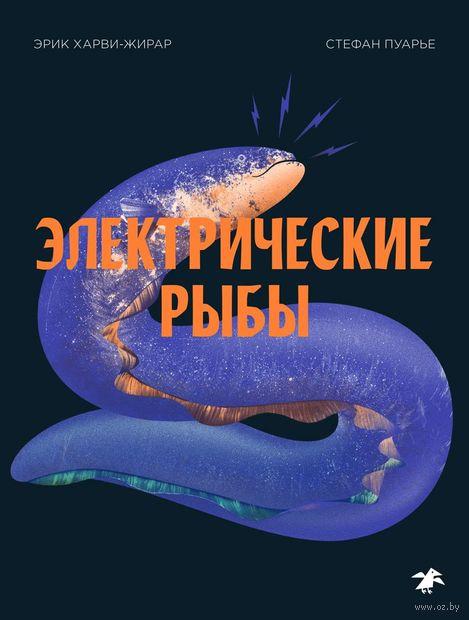 Электрические рыбы — фото, картинка