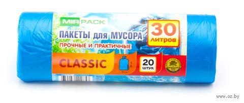 """Пакеты для мусора """"Classic. Синие"""" (20 шт.; 30 л) — фото, картинка"""
