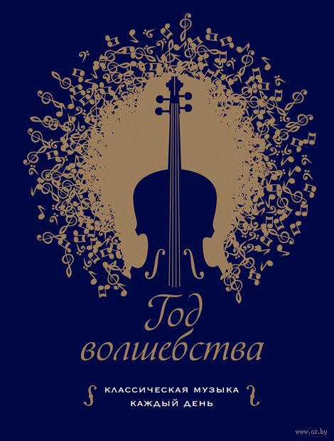 Год волшебства. Классическая музыка каждый день — фото, картинка
