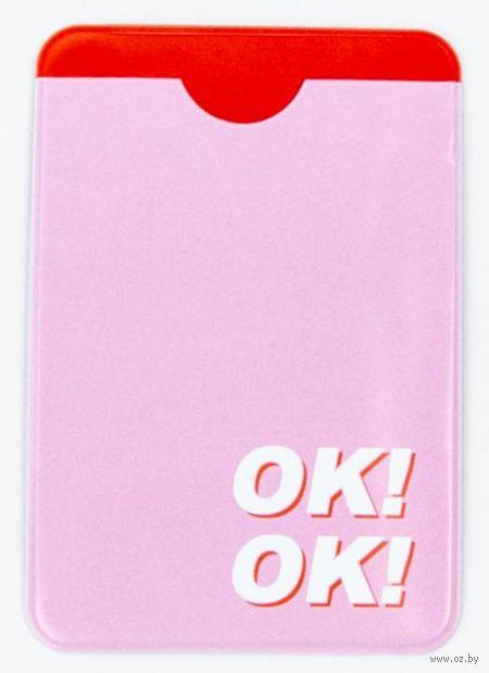 """Чехол для магнитной карты """"Ok!"""" — фото, картинка"""