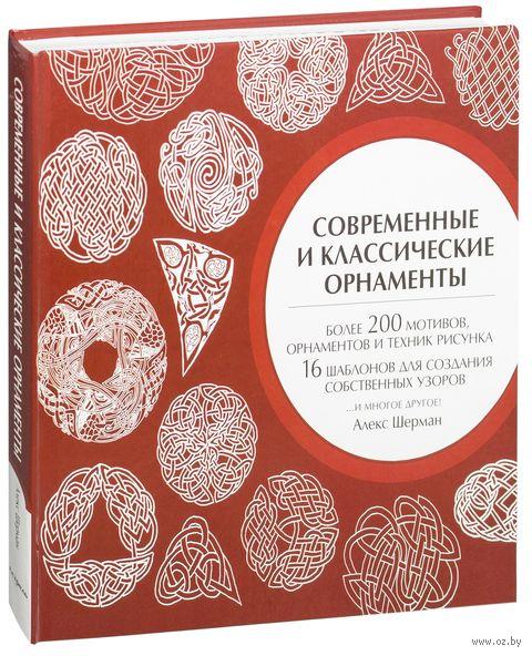 Современные и классические орнаменты. Алекс Шерман