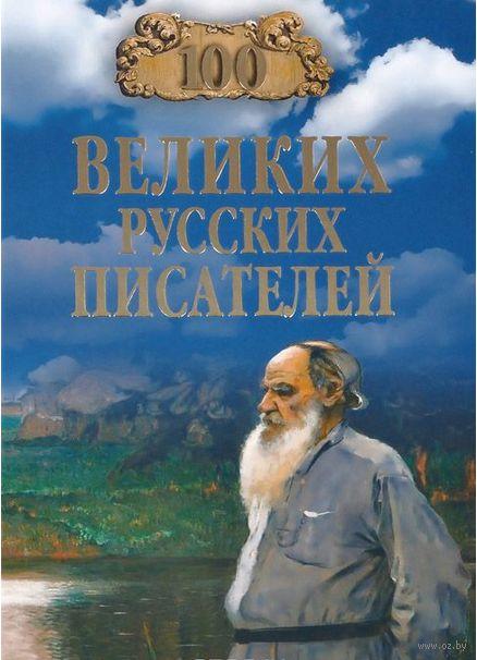 100 великих русских писателей. В. Ломов