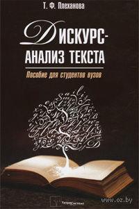 Дискурс-анализ текста. Пособие для студентов вузов — фото, картинка