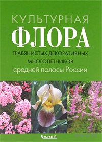 Культурная флора травянистых декоративных многолетников средней полосы России