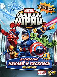 Геройский отряд. Выпуск 1. Тайны супергероев — фото, картинка