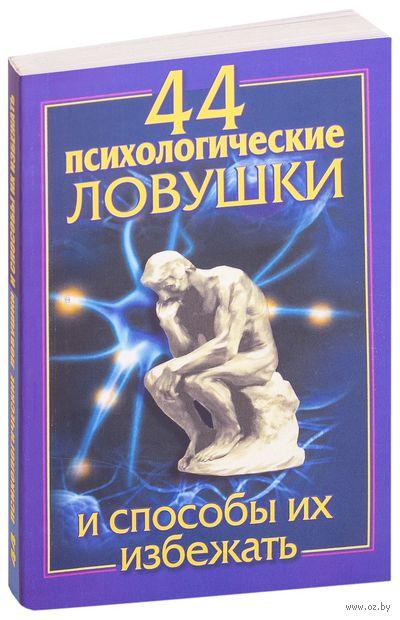 44 психологические ловушки и способы их избежать. Николай Медянкин