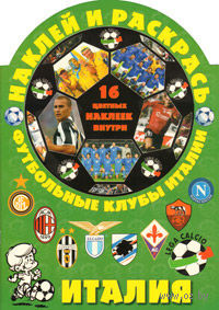 Наклей и раскрась! Футбольные клубы Италии