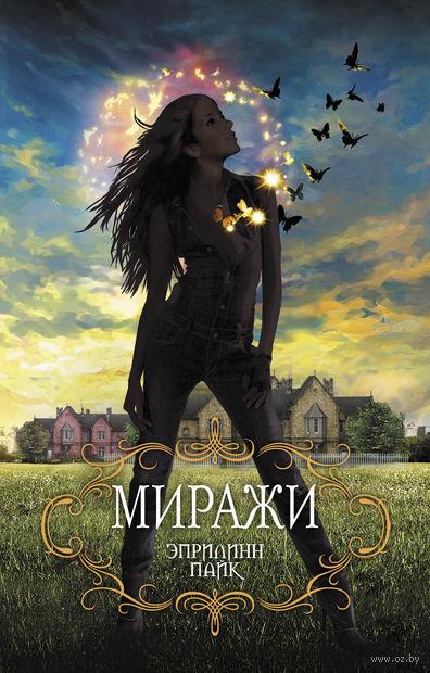 Миражи (м). Эприлинн Пайк