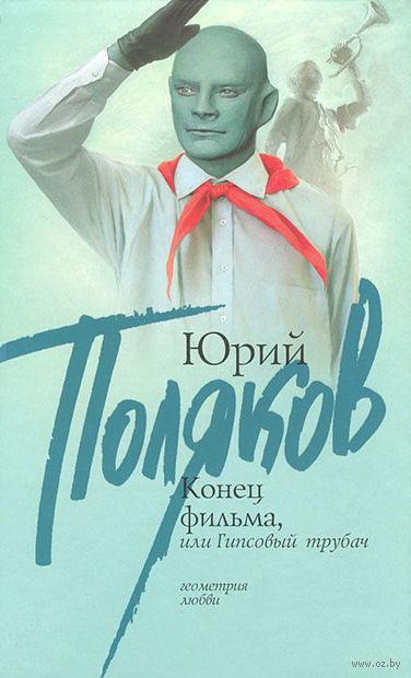 Конец фильма, или Гипсовый трубач. Юрий Поляков