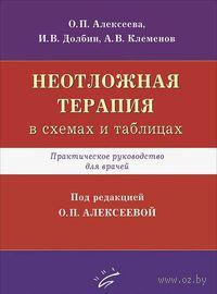Неотложная терапия в схемах и таблицах. О. Алексеева, И. Долбин, А. Клеменов