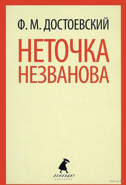 Неточка Незванова. Федор Достоевский