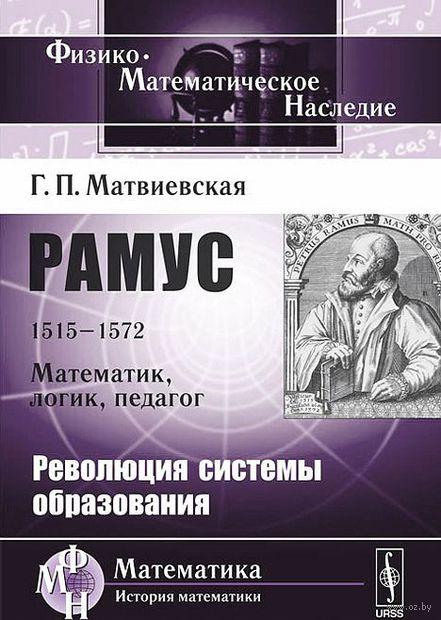 Рамус. 1515-1572. Математик, логик, педагог. Революция системы образования — фото, картинка